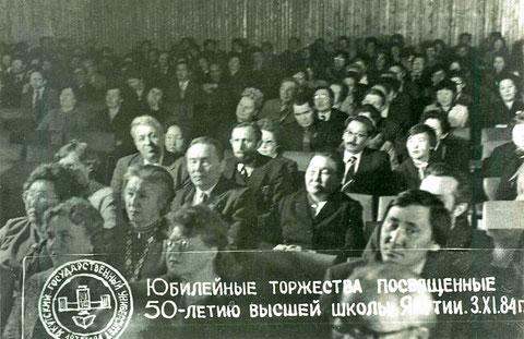 Собрание в честь юбилея ЯГУ. 1984 г.