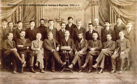 Артисты первого любительского театра в Якутске. 1890-е гг.