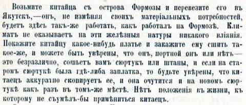 Изъ путевыхъ набросковъ по Китаю А.Тершака. «Восточное обозрѣнiе» №38, 15 сентября 1891