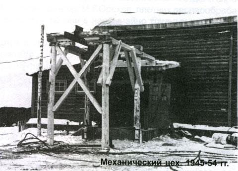 Механический цех Жатайского завода 40-е годы