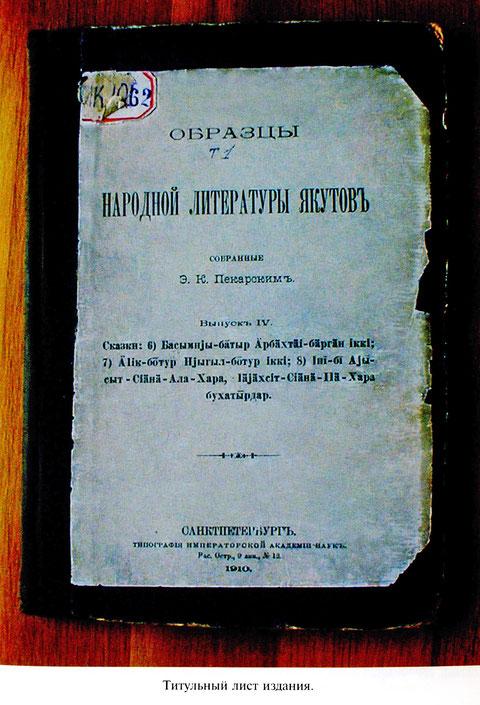 Титульный лист «Народной литературы якутов» Э.К. Пекарского