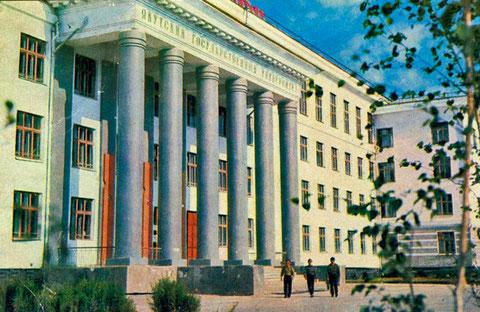 Главный корпус ЯГУ. Якутск