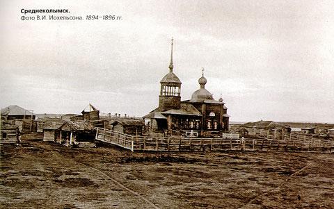 Среднеколымск, Якутия