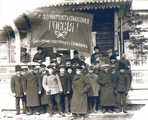 Почтовые служащие Якутск 1917 г