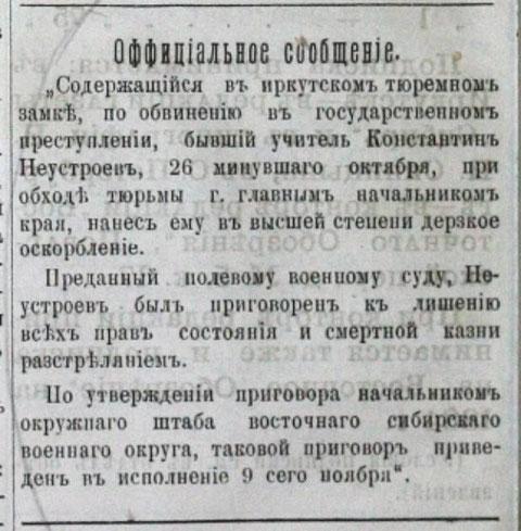 «Сибирь» №46 от 13 ноября 1883
