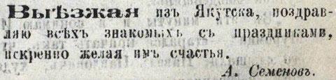 «Якутская Окраина» №81, воскресенье 14 апрѣля 1913.