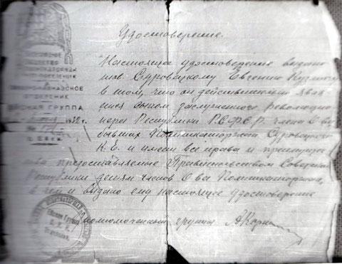 Удостоверение, неожиданно полученное нами от отца в 1932 году, Людой, мной, Зоей, Геной.
