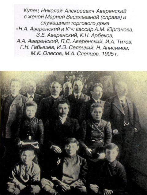 Якутский купец Аверенский с семьей и служащими