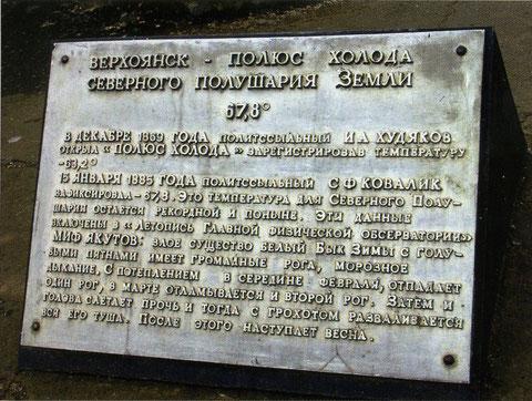 памятная доска в Верхоянске