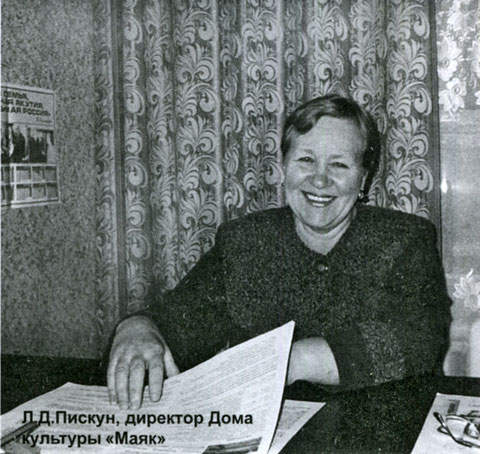 Л.Д. Пискун директор ДК «Маяк»