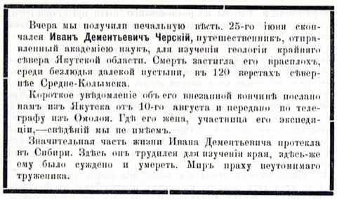 Сообщение из газеты «Восточное обозрѣнiе» №36, 6 сентября 1892