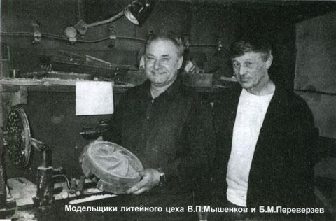 Модельщики литейного цеха В.П. Мышенков и Б.М. Переверзев
