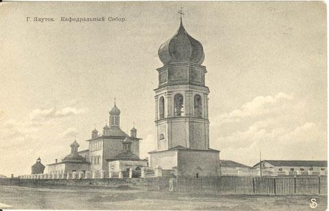 Якутск. Троицкий кафедральный собор