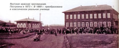 Якутская мужская прогимназия