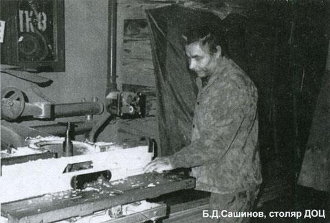 Б.Д. Сашинов, столяр ДОЦ
