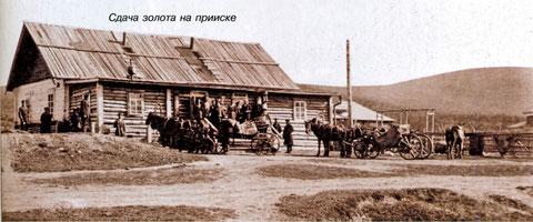 Сдача золота на прииске в Якутии