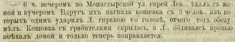 """""""Сибирская Газета"""" №3, 1884 г. (Томск)"""