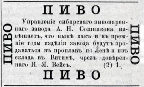Реклама из «Восточное обозрѣнiе» №16, 22 апрѣля 1890