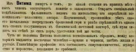 1884 Сиб.Газ. №13