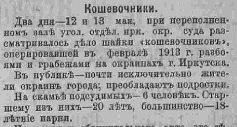 Иркутская пресса о пойманных в 1913-м году грабителях-кошевочниках