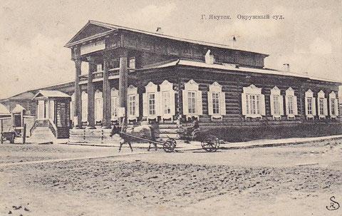 Якутск. Окружной суд