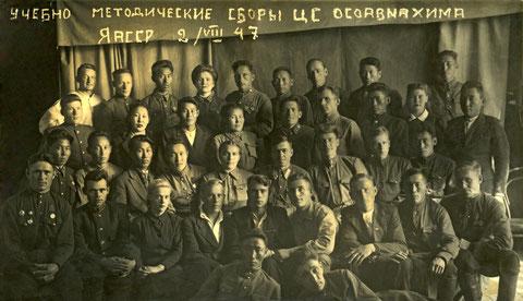 Осоавиахим, Якутск 1947 год