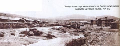 Бодайбо. Вторая половина 19 века