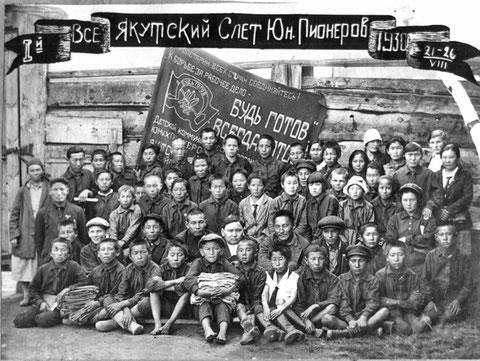 Первый слет пионеров 1930. Якутск