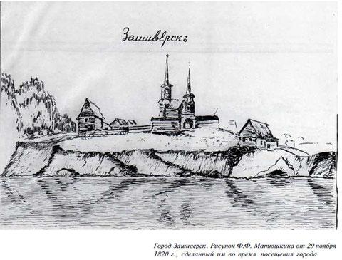 Зашиверск. Рис. Ф.Ф. Матюшкина, 1820 г.