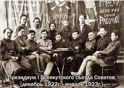 Президиум 1 Всеякутского съезда Советов. 1922 год