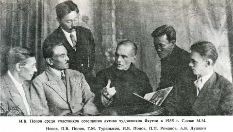 И.В. Попов среди художников Якутии, 1935 г.