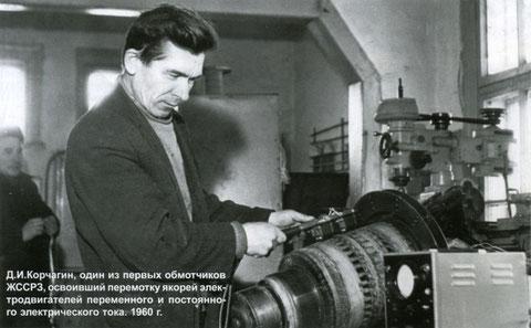 Д.И. Корчагин. 1960 г. Якутия
