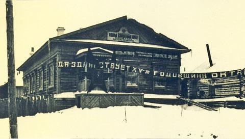 Алданский райисполком 30-е годы