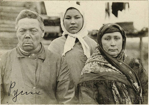Семья русских в Нижнеколымском районе. Снимок В.Иохельсона