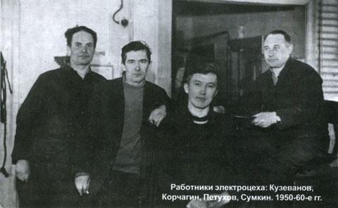 Работники электроцеха ЖССРЗ. Якутия