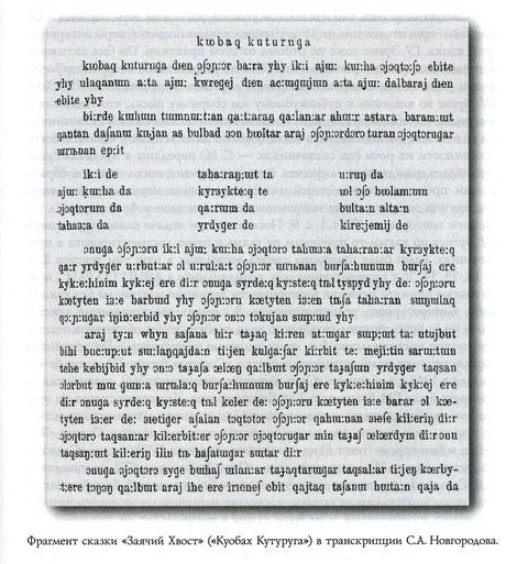 Фрагмент сказки «Заячий хвост»