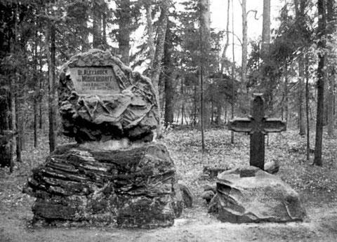 могила Миддендорфа