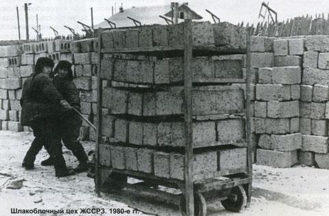 Шлакоблочный цех ССРЗ, 80-е г. Якутия