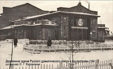 Деревянное здание Русского драматического театра в Якутске. 1941 г.