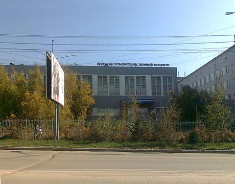 Здание Якутского сельскохозяйственного техникума