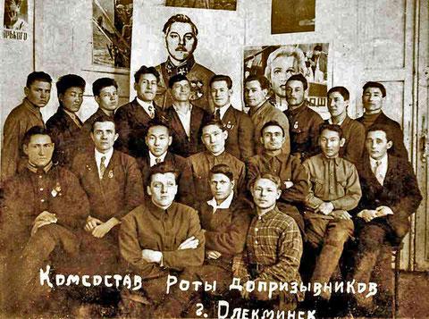 Допризывники г. Олекминск 1940 - е годы Якутия