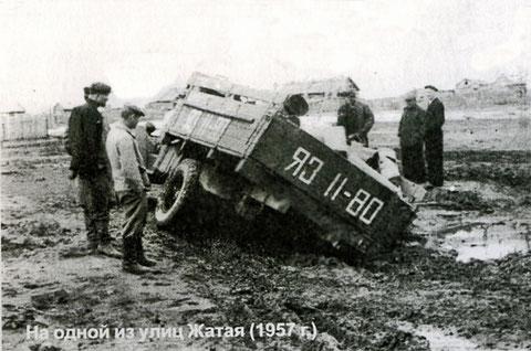 Якутия, пос. Жатай 1957г