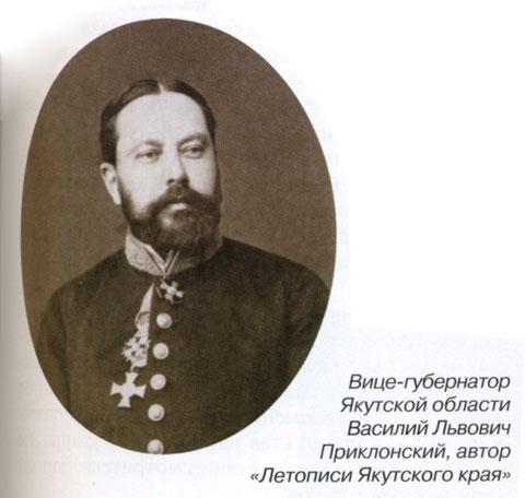 Приклонский Василий Львович