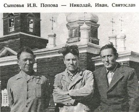 Сыновья И.В. Попова