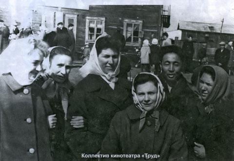 Коллектив кинотеатра «Труд», пос. Жатай, Якутия