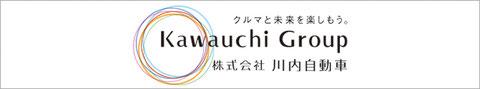川内自動車グループロゴ