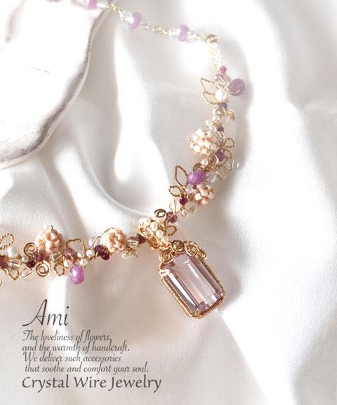 チェーン部分にビーズステッチのモチーフを使ったパーティー用ジュエリーです。Ami Jewelryオリジナルのゴージャスなデザインで女性の輝きとエレガントさを引き出します。レッスンでは、天然石を使って、ワイヤーワーク・ワイヤーラッピング技術と自らデザインできるようになるレッスンを開催しています。