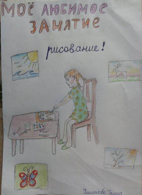 Клименкова Галя 3в