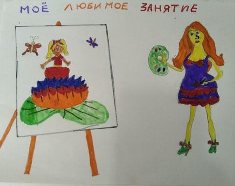 Наумова Кристина (1б класс)