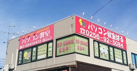 パソコン教室ぱる外観